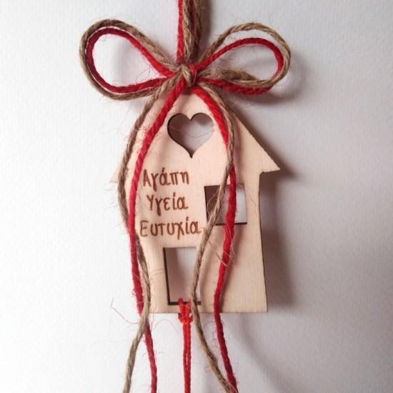 Γούρι κρεμαστό ξύλινο Σπιτάκι με ευχές